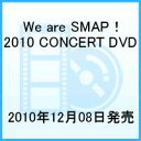 【送料無料】We are SMAP! 2010 CONCERT DVD