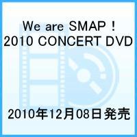 【送料無料】We are SMAP! 2010 CONCERT DVD [ SMAP ]