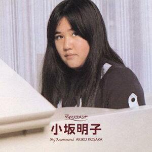 【送料無料】ポプコン マイ・リコメンド::小坂明子 [ 小坂明子 ]