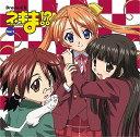 ドラマCD「ネギま!?」Vol.1