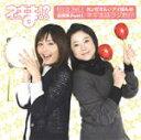 ネギま!? DJCD Vol.1
