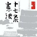 美しい日本語::日本人のこころと品格 十七条憲法 [ 大和田伸也 ]