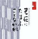 朗読CDシリーズ「心の本棚~美しい日本語」日本人のこころと品格 君死にたまふことなかれ