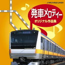 発車メロディー・オリジナル作品集[CD]