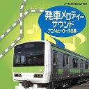 発車メロディーサウンド・アニメ&ヒーロー作品集[CD]