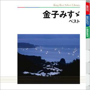 【送料無料】BEST SELECT LIBRARY 決定版::金子みすゞ ベスト
