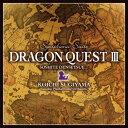 【送料無料】交響組曲「ドラゴンクエスト3」そして伝説へ… [ すぎやまこういち ]