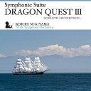 交響組曲「ドラゴンクエスト3」そして伝説へ… [ すぎやまこういち ]