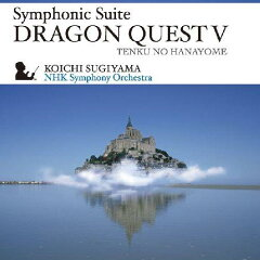 交響組曲「ドラゴンクエスト5」天空の花嫁