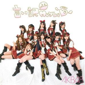 【楽天ブックスならいつでも送料無料】言い訳Maybe(CD+DVD) [ AKB48 ]