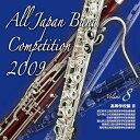 【送料無料】全日本吹奏楽コンクール2009 Vol.8 高等学校編3