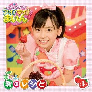 【送料無料】クッキンアイドル アイ!マイ!まいん! まいん歌のレシピ 1