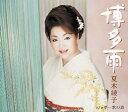 夏木綾子 - 博多雨