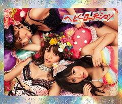 【送料無料】ヘビーローテーション(Type-A CD+DVD)【生写真特典無し】