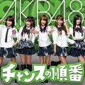 【特典生写真無し】チャンスの順番(CD+DVD)(Type-K)