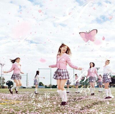 【送料無料】【特典生写真無し】桜の木になろう / 初回限定盤 Type-B DVD付(握手会イベント参...