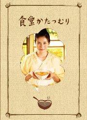 【送料無料】食堂かたつむり プレミアム・エディション 【初回生産限定】