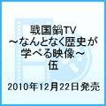 戦国鍋TV〜なんとなく歴史が学べる映像〜 伍