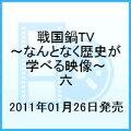 戦国鍋TV〜なんとなく歴史が学べる映像〜 六