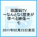 戦国鍋TV〜なんとなく歴史が学べる映像〜 七