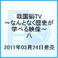 戦国鍋TV〜なんとなく歴史が学べる映像〜八