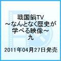 戦国鍋TV〜なんとなく歴史が学べる映像〜 九