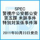 【送料無料】SPEC 警視庁公安部公安第五課 未詳事件特別対策係事件簿