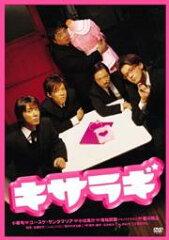 【送料無料】キサラギ スタンダード・エディション