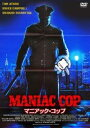 DVD『マニアック・コップ』