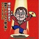 爆笑スーパーライブ第3集! 知らない人に笑われ続けて35年 [ 綾小路きみまろ ]