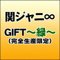 GIFT〜緑〜(完全生産限定)