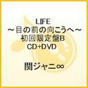 LIFE 〜目の前の向こうへ〜(初回限定盤B CD+DVD)