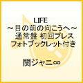 LIFE 〜目の前の向こうへ〜(通常盤 初回プレス フォトブックレット付き)