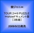 TOUR 2∞9 PUZZLE ∞showドキュメント盤[3枚組]