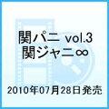関パニ vol.3