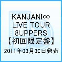 【送料無料】KANJANI∞ LIVE TOUR 2010→2011 8UPPERS 【初回限定盤】