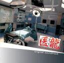 「医龍 Team Medical Dragon」オリジナルサウンドトラック