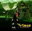 ゲゲゲの鬼太郎 オリジナル・サウンドトラック