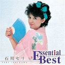 【送料無料】Essential Best::石川セリ [ 石川セリ ]