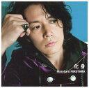 カラオケで歌いやすい曲「福山雅治」の「化身」を収録したCDのジャケット写真。