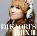【送料無料】DJ KAORI'S JMIX 3