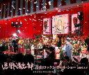忌野清志郎 青山ロックン・ロール・ショー2009.5.9 オリジナル・サウンドトラック(CD+DVD) [ 忌野清志郎 ]