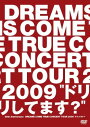 "20th Anniversary DREAMS COME TRUE CONCERT TOUR 2009 ""ドリしてます?"""