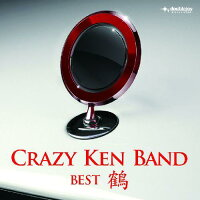 (祝)横山剣 生誕50周年記念 クレイジーケンバンド・ベスト 鶴