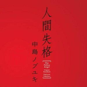 【送料無料】人間失格 Original Soundtrack [ 中島ノブユキ ]