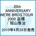 FUKUYAMA MASAHARU 20th ANNIVERSARY WE'RE BROS.TOUR 2009 道標