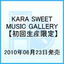 KARA SWEET MUSE GALLERY MBC DVD COLLECTION【限定版】