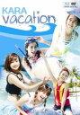 KARA VACATION(発売予定)(価格予定)【Blu-ray Disc Video】 【初回生産限定】