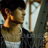 KIM DONGWAN JAPAN PREMIUM BEST(初回限定CD+DVD)