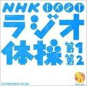 【送料無料】【エントリーで、1枚でポイント5倍!2枚で10倍!対象商品】NHK ラジオ体操 第1 第2...